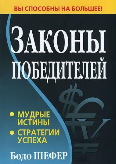 Шефер Б. - Законы победителей. Шефер Б. обложка книги