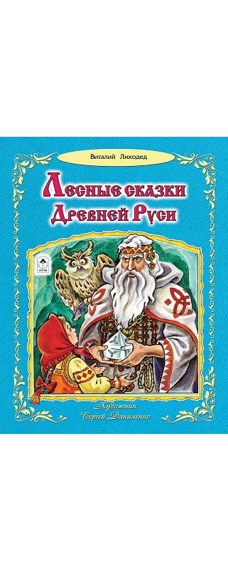 Лесные сказки Древней Руси (64стр.)