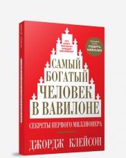 Клейсон Дж. Самый богатый человек в Вавилоне. 6-е изд. Клейсон Дж. клейсон джорж сэмюэль самый богатый человек в вавилоне