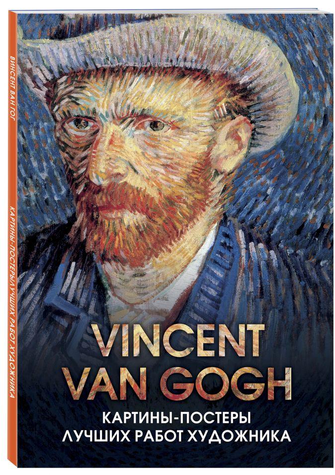 Винсент Ван Гог. Постер-бук с репродукциями мировых шедевров живописи (9 шт.)