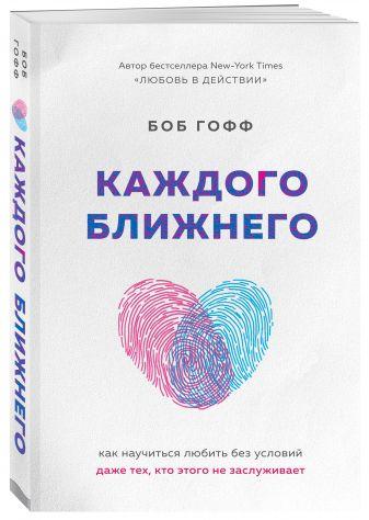 Боб Гофф - Каждого ближнего. Как научиться любить без условий даже тех, кто этого не заслуживает обложка книги