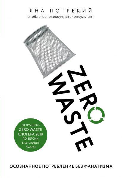 Zero Waste: осознанное потребление без фанатизма - фото 1