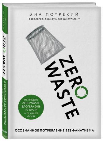 Яна Потрекий - Zero Waste: осознанное потребление без фанатизма обложка книги