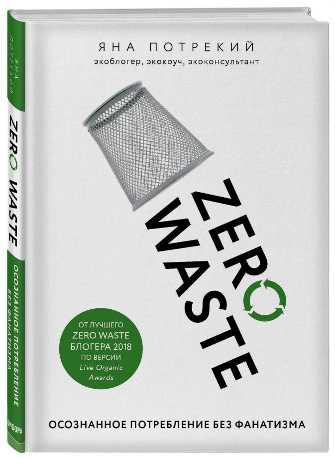Zero Waste: осознанное потребление без фанатизма Яна Потрекий