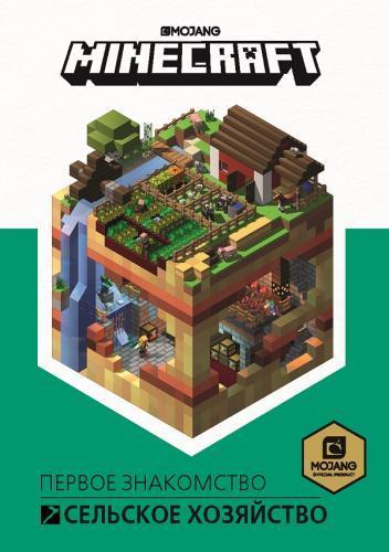 Сельское хозяйство. Первое знакомство. Minecraft.