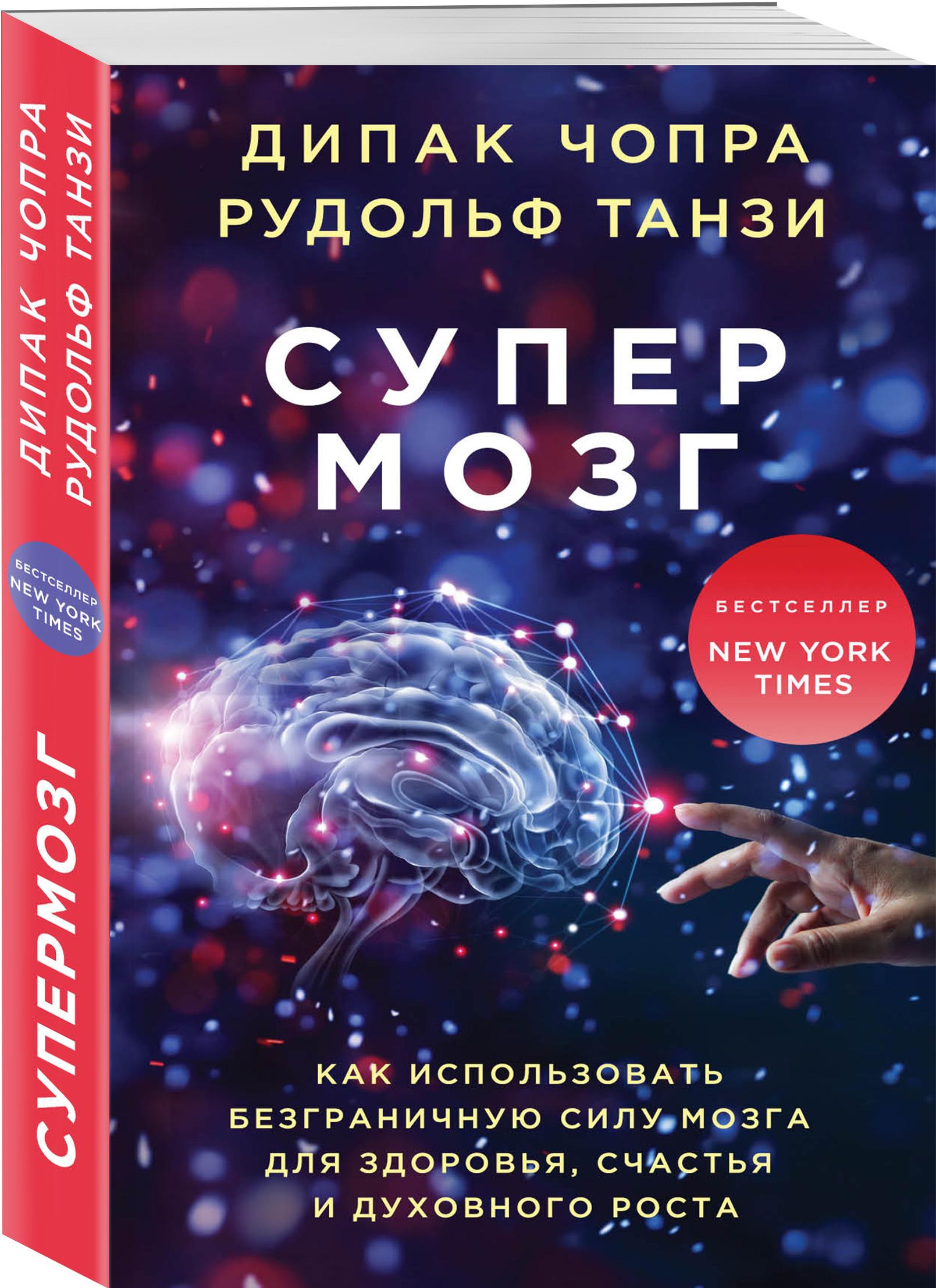 Дипак Чопра, Рудольф Танзи Супермозг. Как использовать безграничную силу мозга для здоровья, счастья и духовного роста дипак чопра рудольф танзи супергены