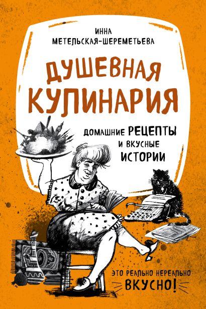 Душевная кулинария. Домашние рецепты и вкусные истории (комплект) - фото 1