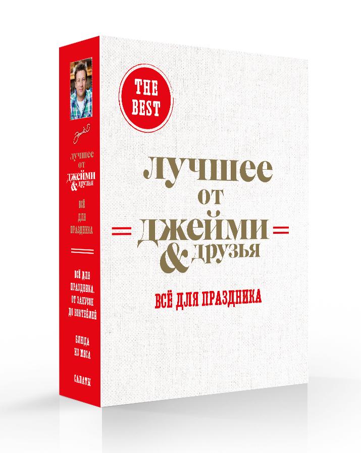 The best: Лучшее от Джейми & друзья. Все для праздника (футляр для 3 книг) книги эксмо выбор джейми блюда из свинины