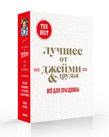 The best: Лучшее от Джейми & друзья. Все для праздника (комплект из 3 книг в футляре)
