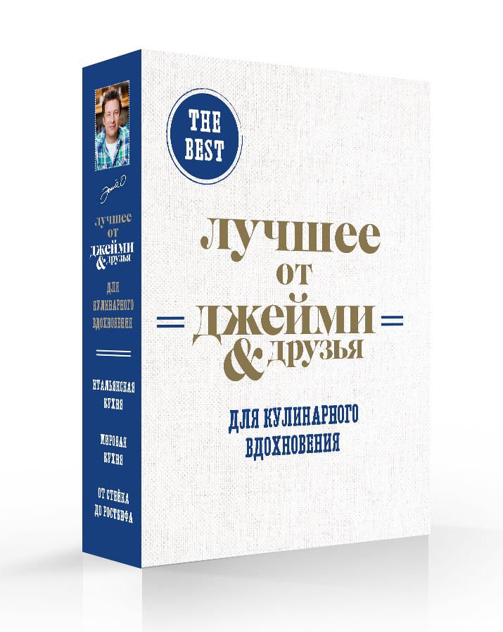 The best: Лучшее от Джейми & друзья. Для кулинарного вдохновения (футляр для 3 книг) оливер дж выбор джейми итальянская кухня