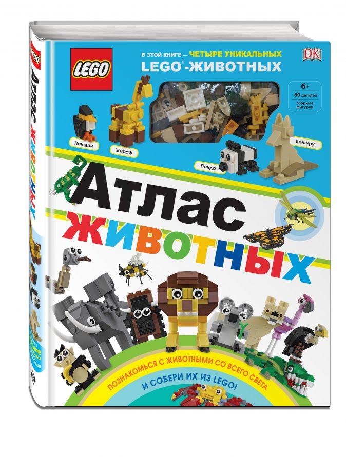 LEGO Атлас животных (+ набор LEGO из 60 элементов)