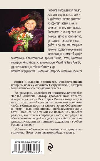 Подарок принцессе. Рождественские истории Людмила Петрушевская