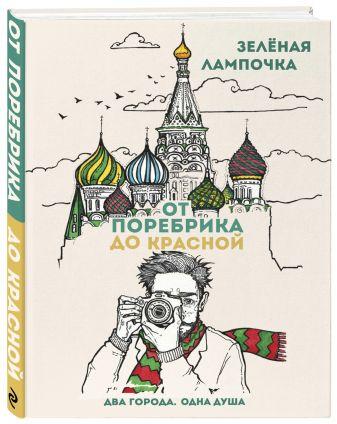 Зелёная Лампочка - От поребрика до Красной. Блокнот (Москва) обложка книги