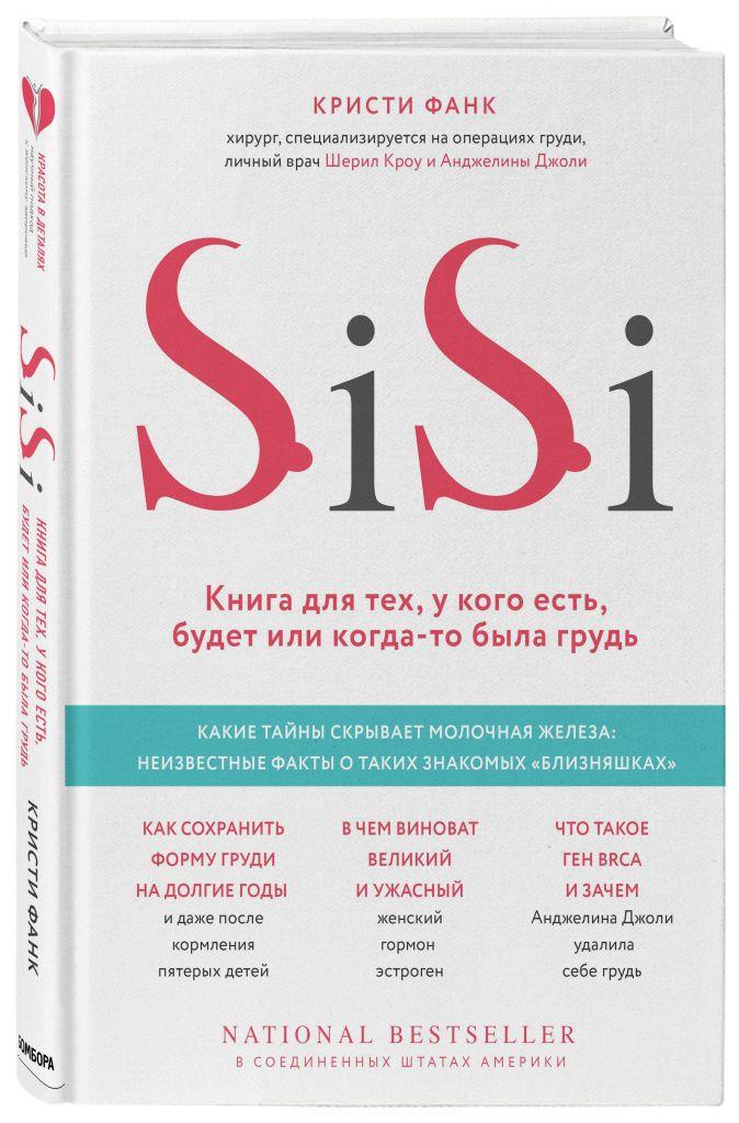 Кристи Фанк - Si-Si. Книга для тех, у кого есть, будет или когда-то была грудь обложка книги