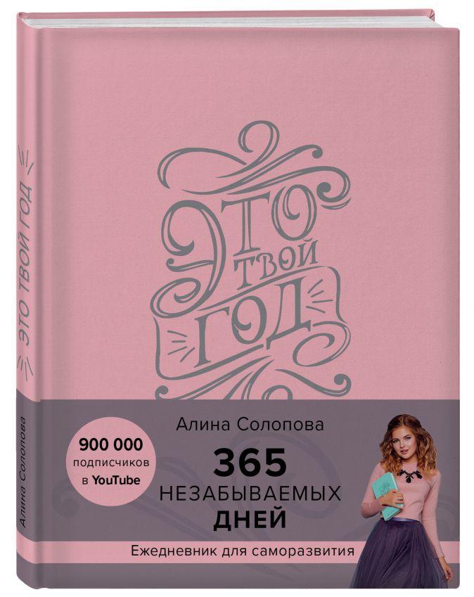 Это твой год. 365 незабываемых дней (розовый) Алина Солопова