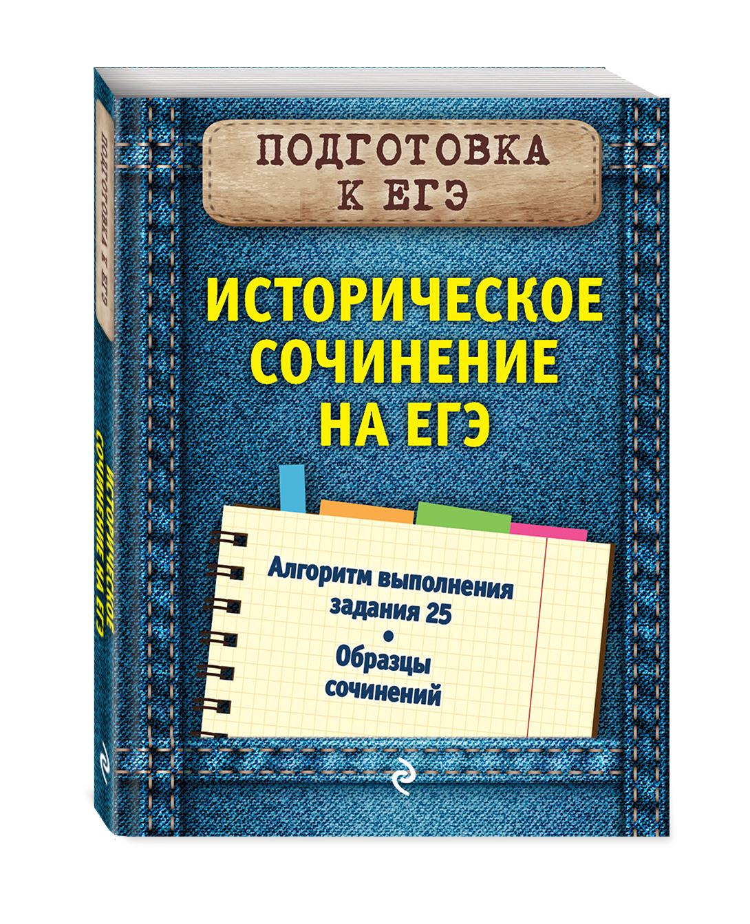 О. В. Кишенкова Историческое сочинение на ЕГЭ ю г войцик егэ 2016 история задание 25 методические рекомендации к написанию исторического сочинения