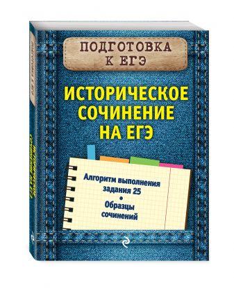О. В. Кишенкова - Историческое сочинение на ЕГЭ обложка книги