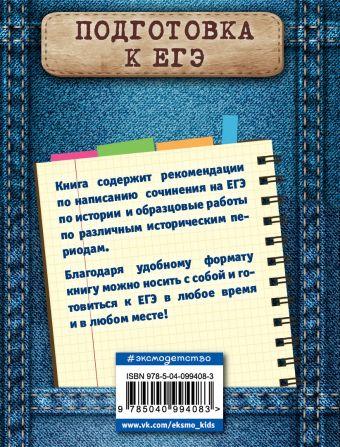Историческое сочинение на ЕГЭ О. В. Кишенкова