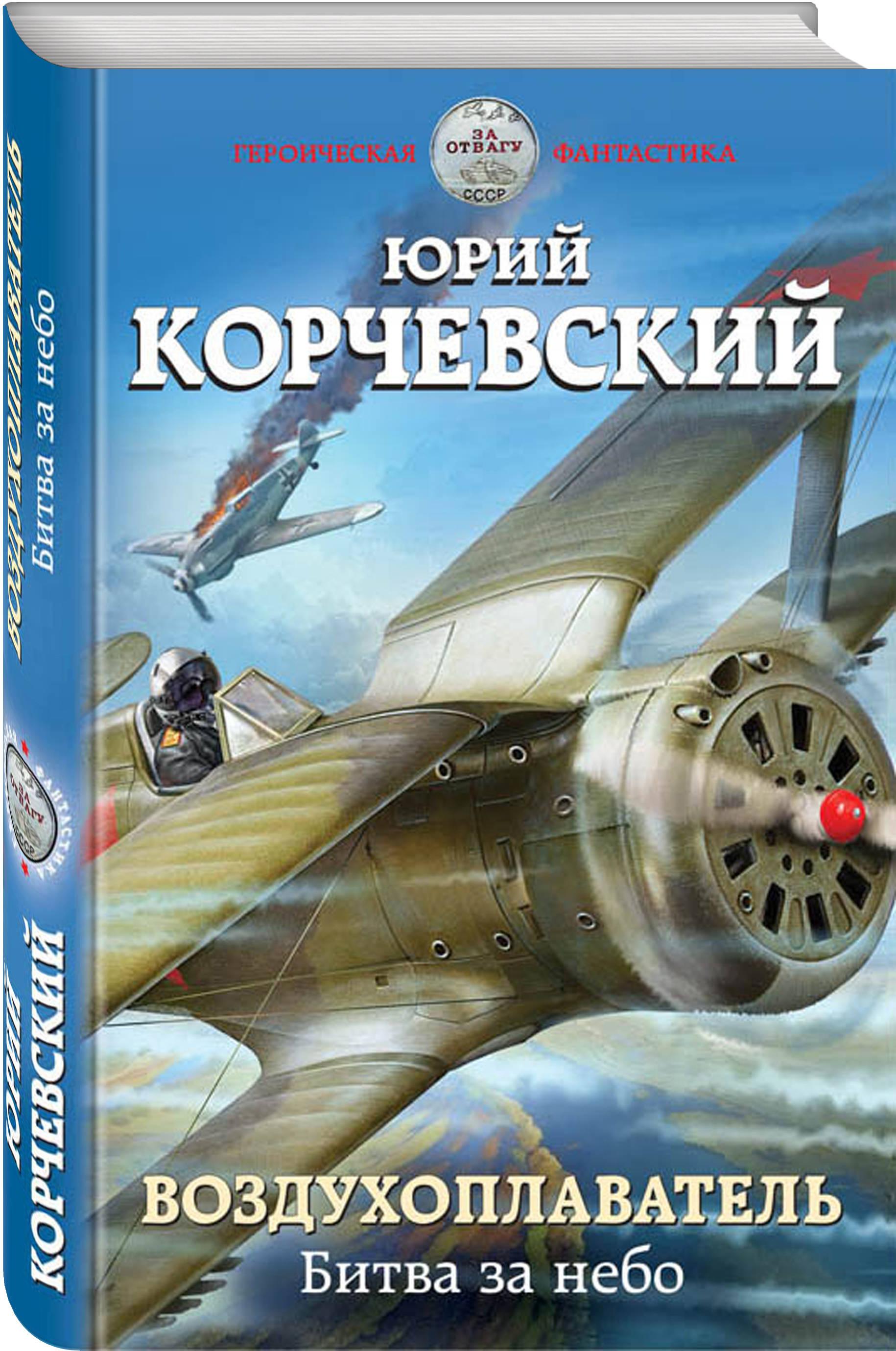 Юрий Корчевский Воздухоплаватель. Битва за небо
