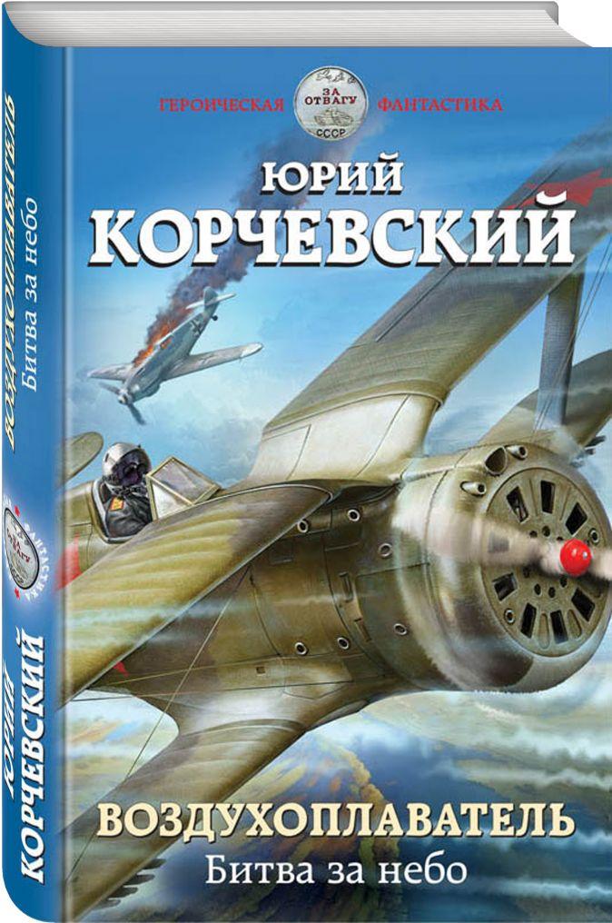 Юрий Корчевский - Воздухоплаватель. Битва за небо обложка книги
