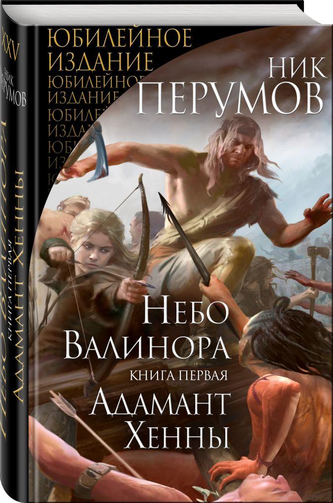 Небо Валинора. Книга первая. Адамант Хенны Ник Перумов