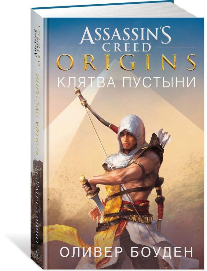 Боуден О. - Assassin`s Creed. Origins. Клятва пустыни обложка книги