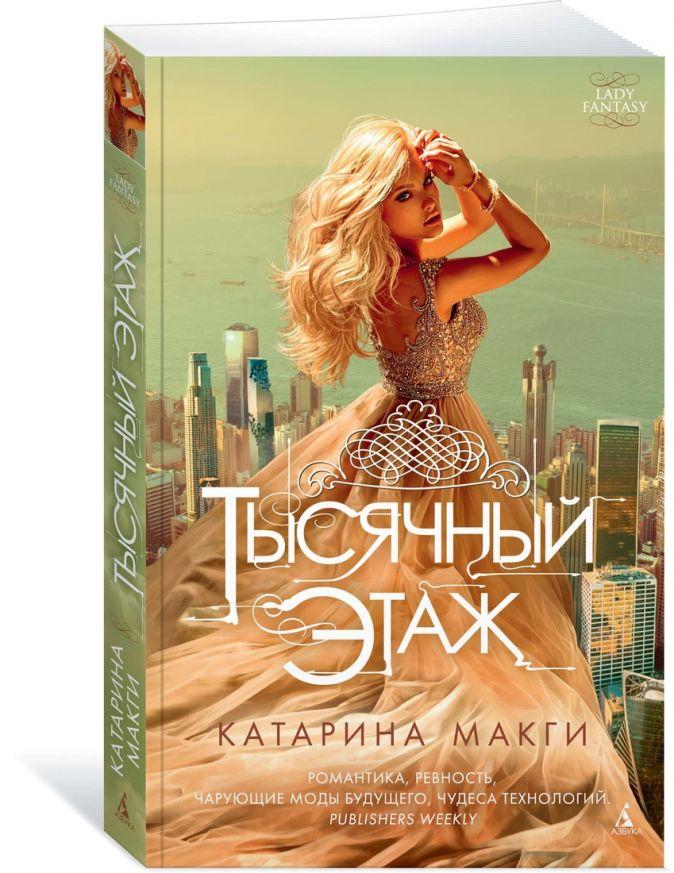 Макги К. - Тысячный этаж. Кн.1 (мягк/обл.) обложка книги