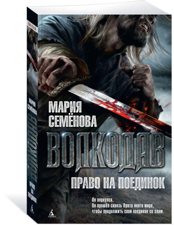 Семёнова М. Волкодав. Право на поединок. Кн.2 (мягк/обл.)