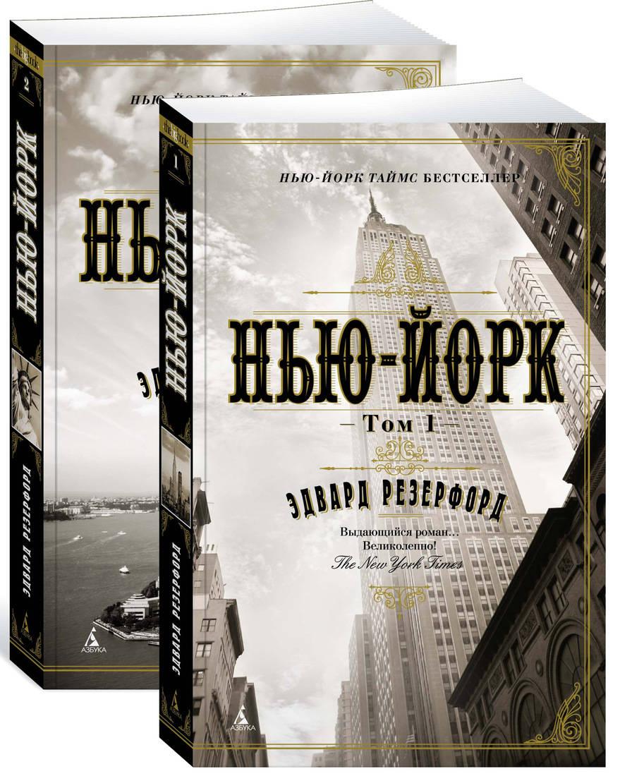 Резерфорд Э. Нью-Йорк (в 2-х томах) (комплект) (мягк/обл.)