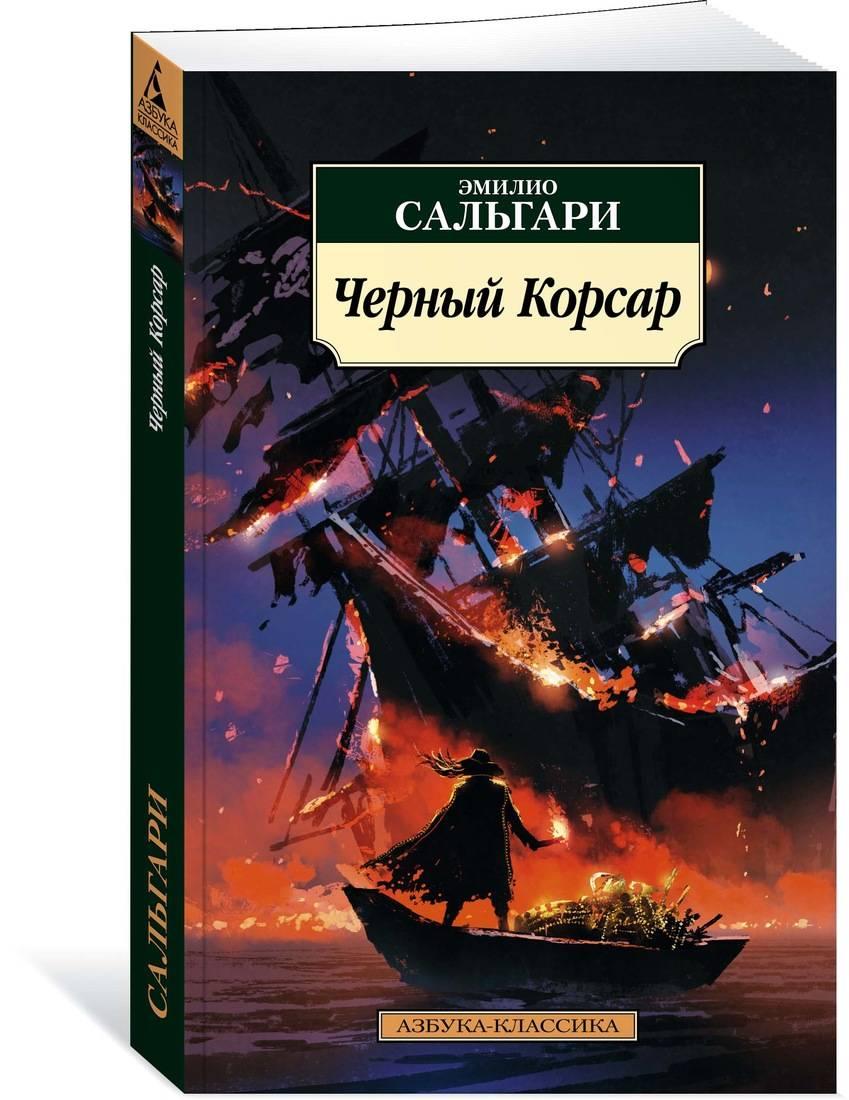 Сальгари Э. Черный Корсар сальгари эмилио черный корсар