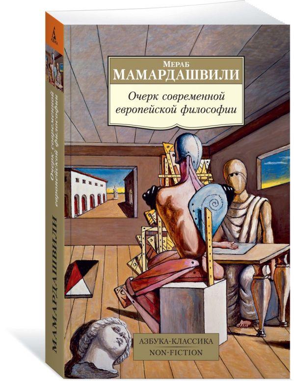Очерк современной европейской философии фото