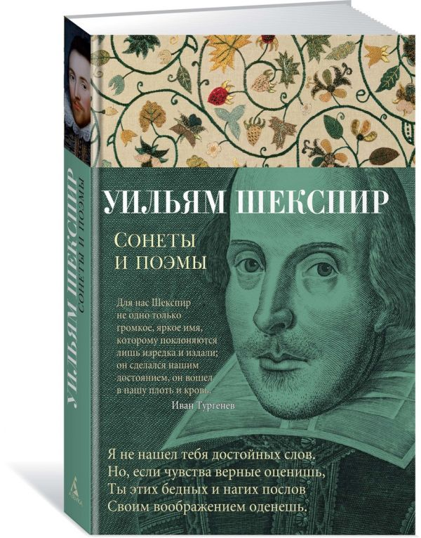 Zakazat.ru: Сонеты и поэмы/Шекспир У.. Шекспир У.