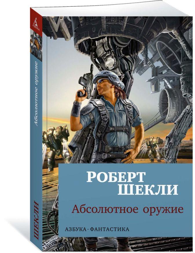 Шекли Р. - Абсолютное оружие (мягк/обл.) обложка книги