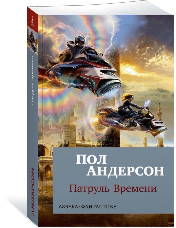 Андерсон П. - Патруль Времени. Кн.1 (мягк/обл.) обложка книги