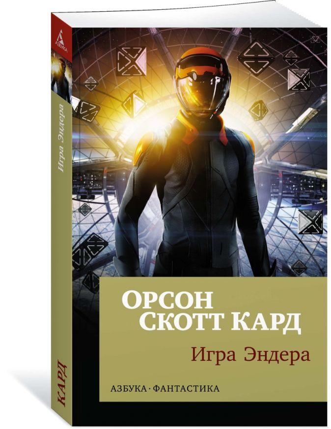 Кард О.С. - Игра Эндера (мягк/обл.) обложка книги