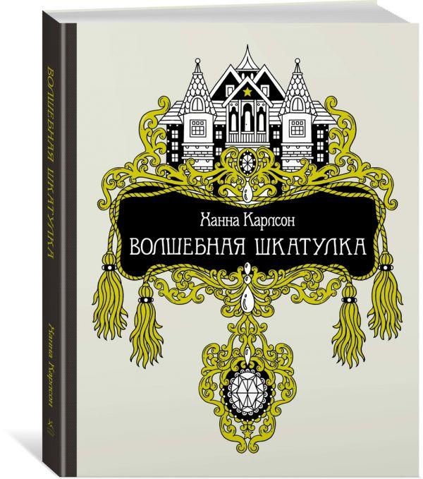 Zakazat.ru: Волшебная шкатулка (тв.обл.). Карлсон Х.
