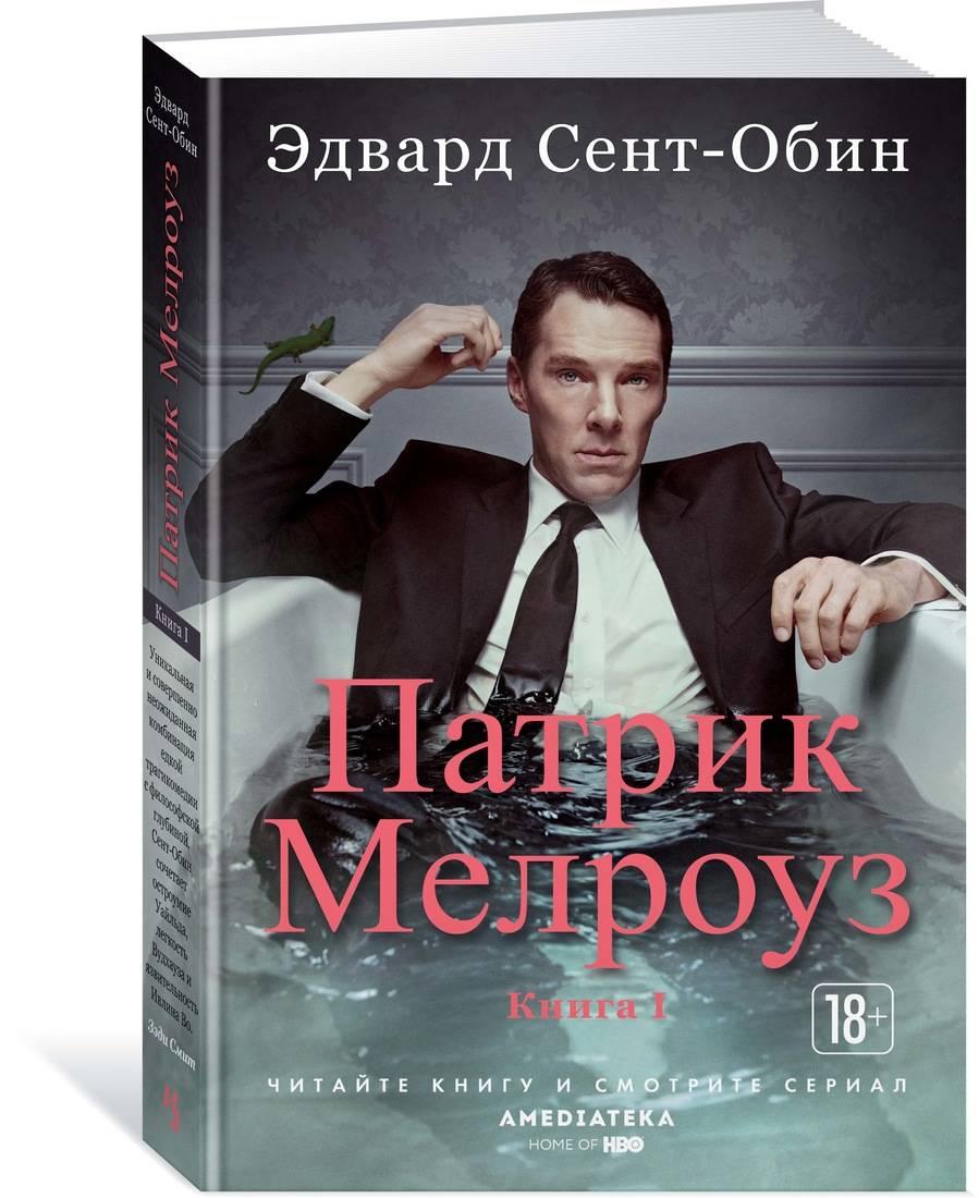Сент-Обин Э. Патрик Мелроуз. Книга 1