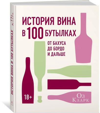 История вина в 100 бутылках. От Бахуса до Бордо и дальше - фото 1