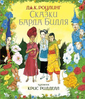Роулинг Дж.К. - Сказки барда Бидля (иллюстр. Криса Ридделла) обложка книги