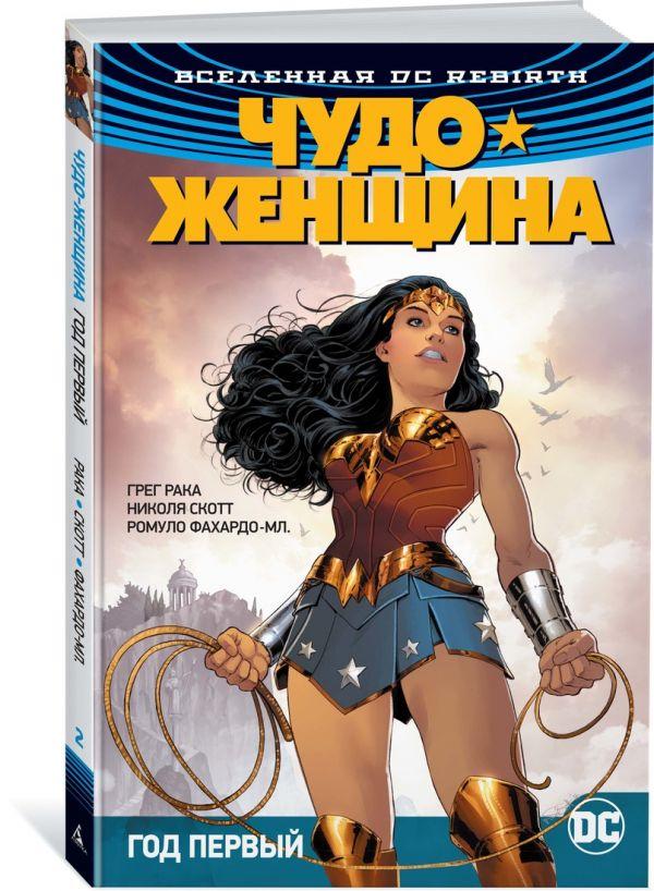 Вселенная DC. Rebirth. Чудо-Женщина. Кн.2. Год первый фото
