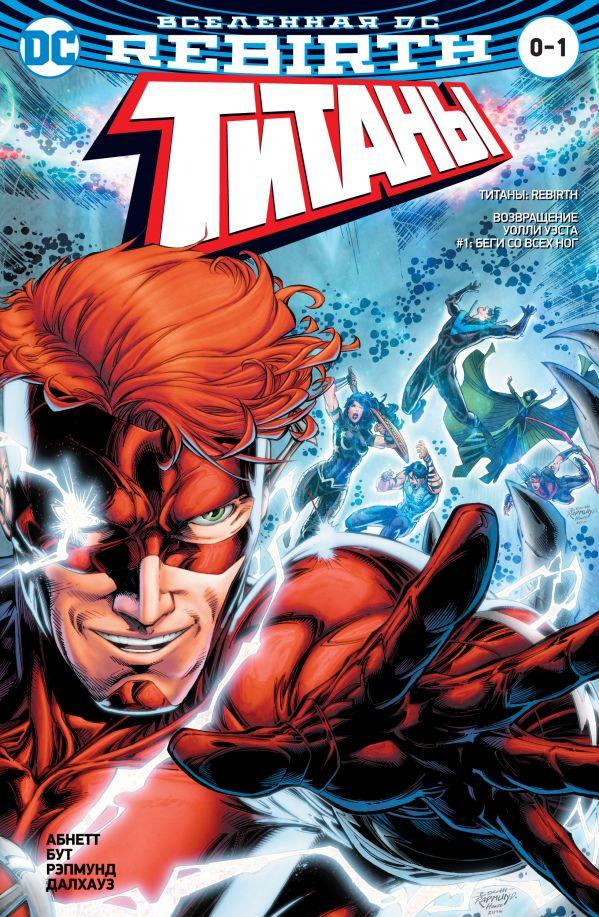 Абнетт Дэн, Лобделл С. Вселенная DC. Rebirth. Титаны: Возвращение Уолли Уэста. Беги со всех ног / Красный Колпак и Изгои (м