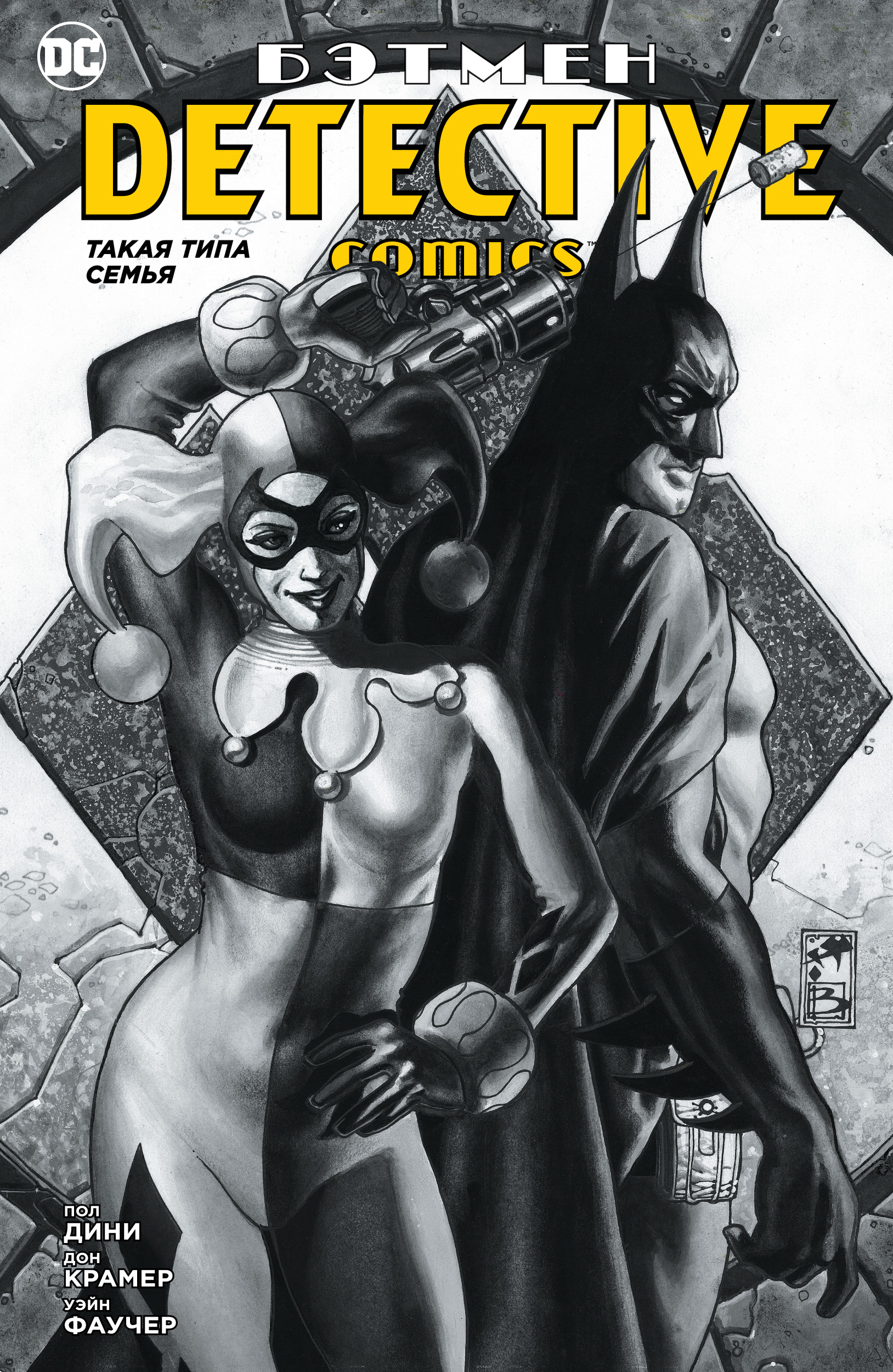 Бэтмен. Detective Comics. Такая типа семья (мягк/обл.) ( Дини П.  )