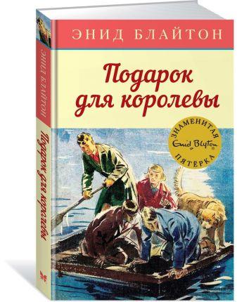 Блайтон Э. - Подарок для королевы. Книга 10 обложка книги