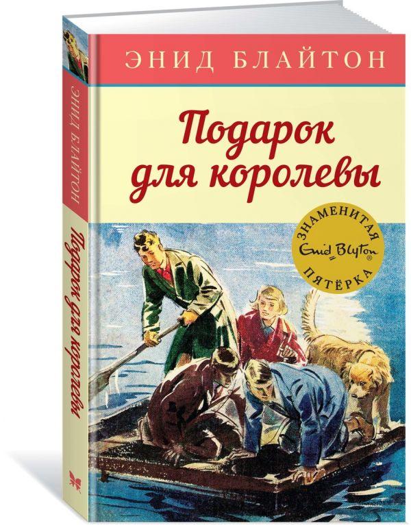 Блайтон Э. Подарок для королевы. Кн.10