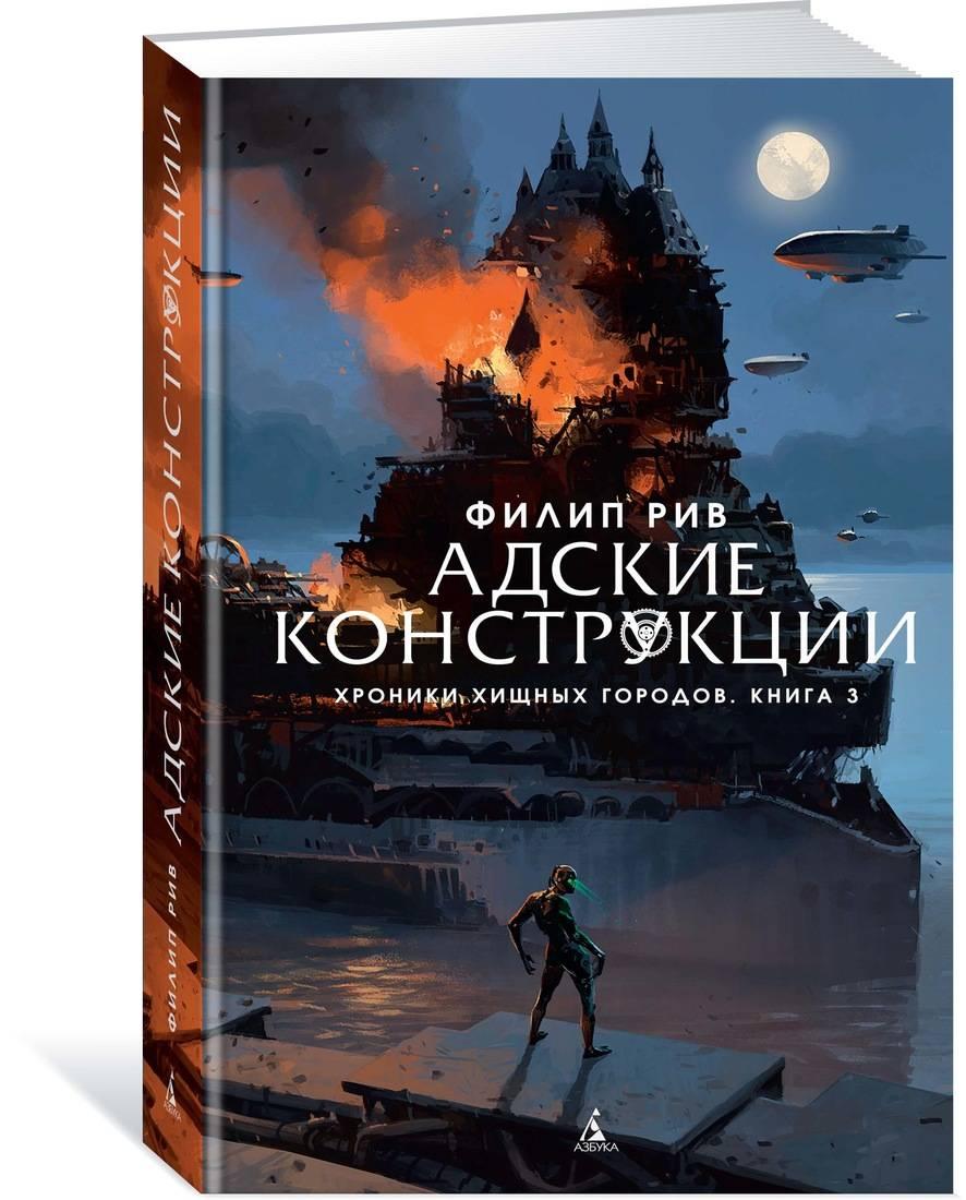 Рив Ф. Хроники хищных городов. Книга 3. Адские конструкции