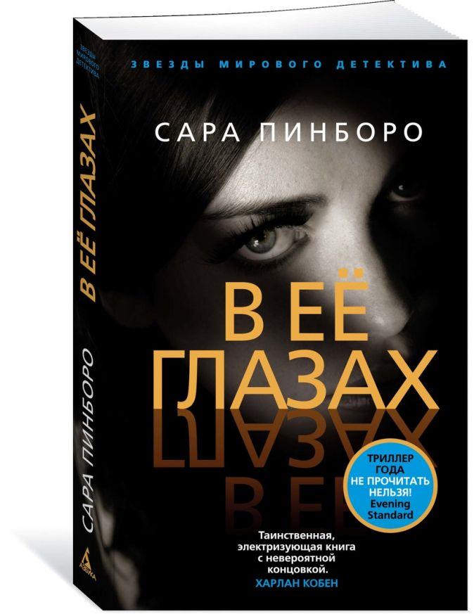 Пинборо С. - В её глазах (мягк/обл.) обложка книги