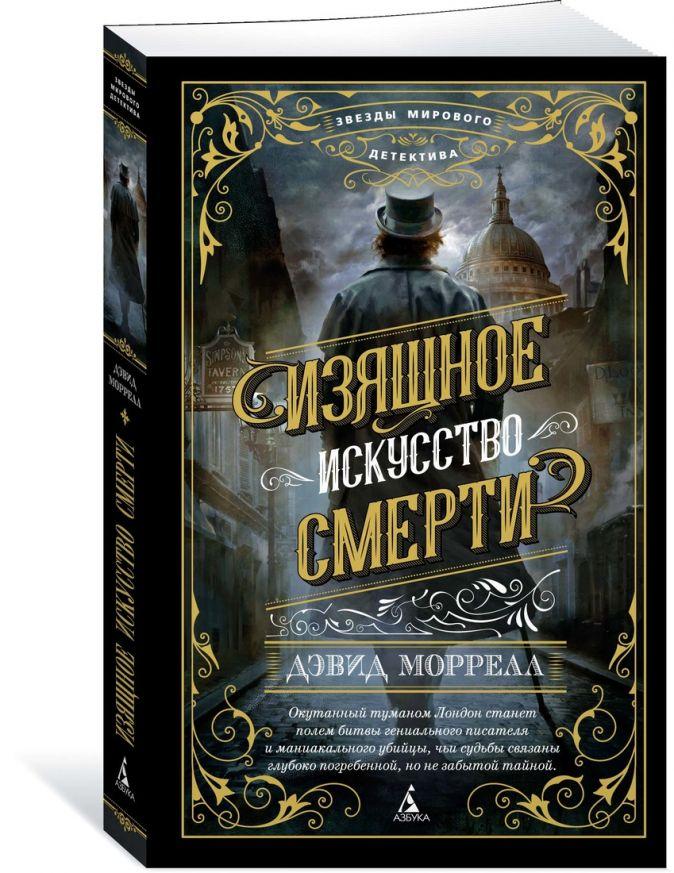 Моррелл Д. - Изящное искусство смерти (мягк/обл.) обложка книги
