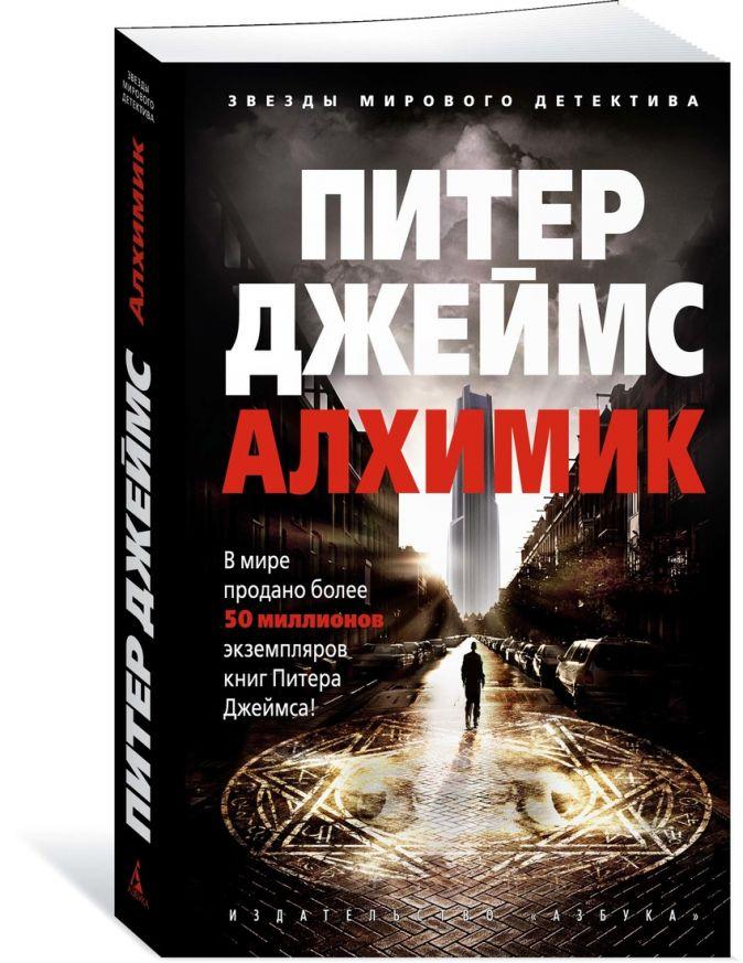 Джеймс П. - Алхимик (мягк/обл.) обложка книги