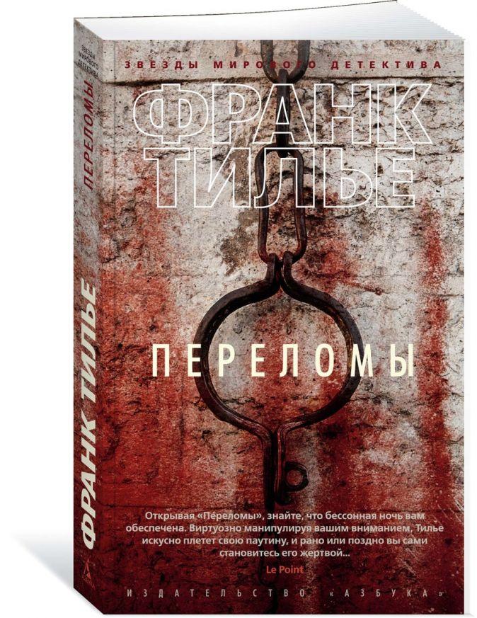 Тилье Ф. - Переломы (мягк/обл.) обложка книги