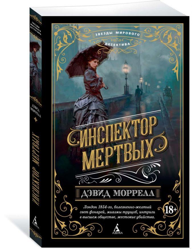 Моррелл Д. - Инспектор мертвых (мягк/обл.) обложка книги